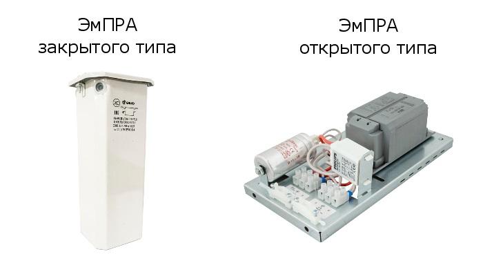 ЭмПРА - открытый и закрытый тип конструкции
