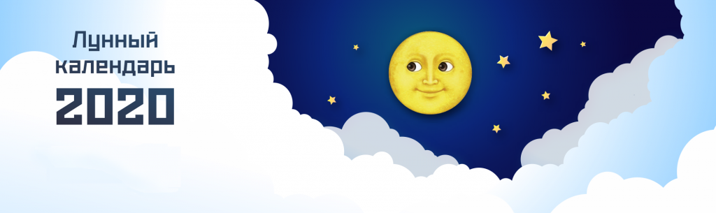 Лунный календарь гровера 2020